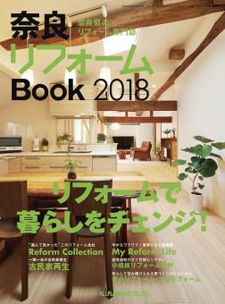 2018リフォーム本_表1_b_ol